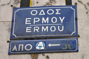 Athens Street Sign