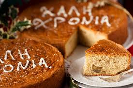 Vasilopita - Greek New Year's sweet pie with a lucky coin!